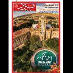 ویژه نامه پنج زبانه تبریز ۲۰۱۸ منتشرشد