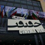 حضور ۷۰ سینماگر کاروان «سینما حقیقت» در اولین روز رویداد گردشگری «تبریز ۲۰۱۸»