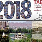 تبریز به استقبال میهمانان پایتخت گردشگری کشورهای اسلامی میرود