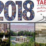 بخش خصوصی برای معرفی بیشتر رویداد تبریز۲۰۱۸ دست به کار می شود