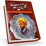 برگزاری نشست کارگاهی بوستان سعدی در باب تواضع