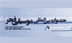 سیوسومین دوره جشنواره موسیقی فجر افتتاح شد