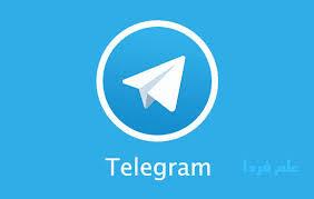 تلگرام رفع فیلتر شد – پایگاه اطلاع رسانی و فرهنگی شهریار