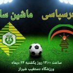 تدارک سبزقباها برای دشت سه امتیاز از شیراز