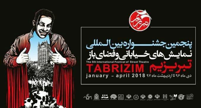 بخش مرور پنجمین جشنواره بین المللی تبریزیم در ایستگاه چهارم
