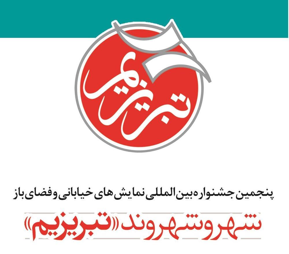 تمدید مهلت ارسال آثار به پنجمین جشنواره بین المللی تبریزیم
