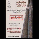 """نتایج نهایی مسابقه عکاسی """"نماهای تاریخی تبریز در قاب دوربین"""" اعلام می شود"""