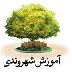 دومین دوره آموزشی و توجیهی کارکنان شهرداری تبریز برگزار می شود