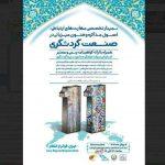 یازدهمین نمایشگاه بین المللی گردشگری تهران و صنایع وابسته آغاز به کار می کند
