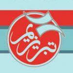 تاثیرگذاری بالای جشنواره بین المللی تبریزیم در حوزه آموزش های شهروندی
