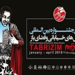 اعلام برنامه اجراهای بخش مذهبی–ملی پنحمین جشنواره «تبریزیم»