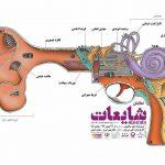 """""""شایعات"""" در تئاتر شهر تبریز اجرا می شود"""
