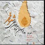 پاسداشت ترکی نویسان ایران در جشنواره بین المللی شعر فجر