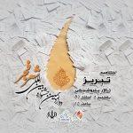 جشنواره بین المللی شعر فجر، رویداد تبریز ۲۰۱۸ را شاعرانه کرد