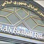 اعلامیه فدراسیون فوتبال درباره هیات رئیسه