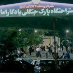 تدارک برنامههای ویژه نوروزی و گردشگری در پارک یادگار امام(ره)