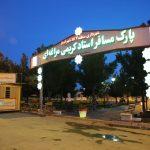 برپایی ایستگاه نوروزی استقبال از مسافران و گردشگران در بوستان کریمی مراغهای