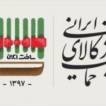 حمایت از فرهنگ کار برای حمایت از تولید ایرانی