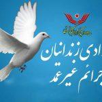 آزادی ۳۶۸ زندانی جرائم غیرعمد از زندانهای آذربایجان شرقی طی سال ۹۶