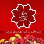 ساعات کاری سازمان ورزش شهرداری تبریز تغییر کرد