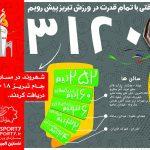 محل برگزاری مسابقات فوتسال جام تبریز ۲۰۱۸ اعلام شد