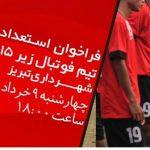 فراخوان استعدادیابی در رده سنی زیر ۱۵ سال فوتبال شهرداری تبریز