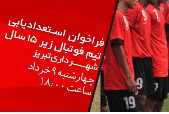 فراخوان استعدادیابی در رده سنی زیر 15 سال فوتبال شهرداری تبریز