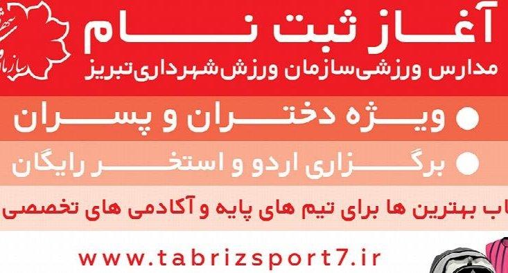 زمان ثبتنام در مدارس ورزشی شهرداری تبریز مشخص شد