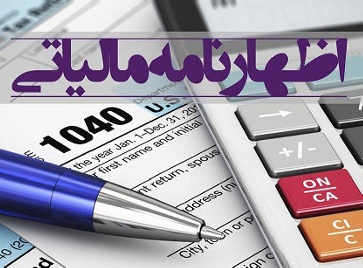 فردا آخرین مهلت تحویل اظهار نامه مالیاتی است