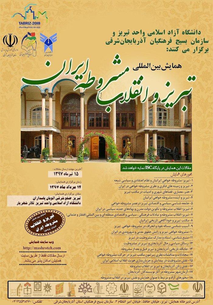 همایش بینالمللی «تبریز و انقلاب مشروطه ایران» در تبریز برگزار میشود