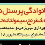 حضور خانوادگی پرسنل شهرداری در مسابقه شطرنج سیمولتانه تبریز ۲۰۱۸