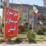 استقبال شهرداری منطقه ۶ تبریز از میهمانان تابستانی