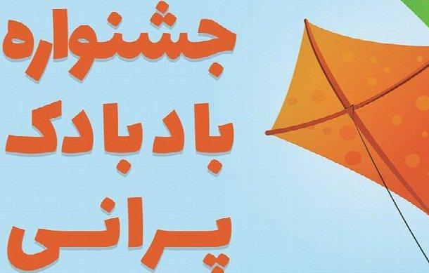 جشنواره بزرگ بادبادک پرانی نوجوانان تبریزی برگزار میشود