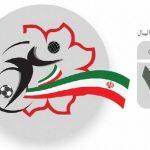 روز نخست هفته نهم لیگ یک فوتسال کارکنان شهرداری برگزار شد
