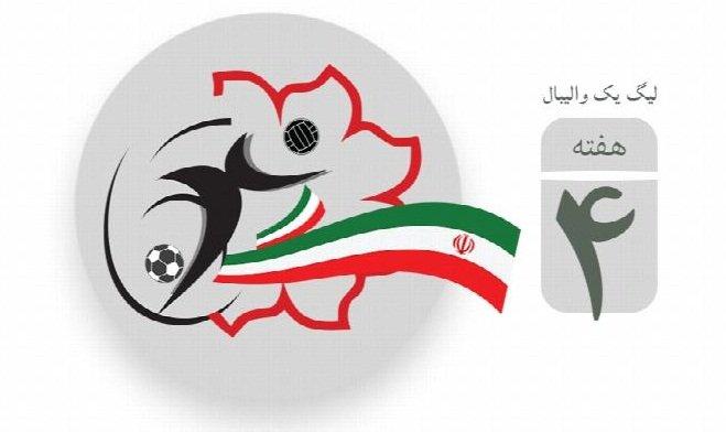 برنامه هفته چهار مسابقات لیگ یک والیبال کارکنان شهرداری اعلام شد