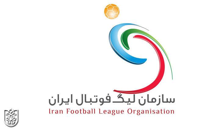 اعلام برنامه زمانی کامل نیم فصل اول لیگ برتر فوتبال ایران