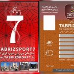 زمان صدور کارتهای بازی مسابقات المپیاد ورزشی محلات تبریز اعلام شد