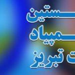 مسابقات المپیاد ورزشی محلات تبریز سوم مرداد شروع می شود