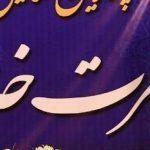 همایش بصیرت خانواده کارکنان سازمان ورزش شهرداری تبریز برگزار میشود