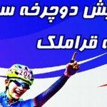 همایش دوچرخهسواری محله قراملک برگزار میشود