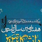 برگزاری بزرگداشت هشتمین سده آموزش عالی در تبریز