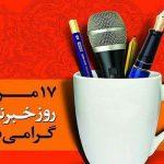 برگزاری جشن روزخبرنگار در غیبت مسئولان استان به ویژه ارشاد؟!