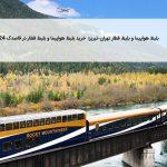 بلیط هواپیما و بلیط قطار تهران تبریز؛ خرید بلیط هواپیما و بلیط قطار در قاصدک ۲۴