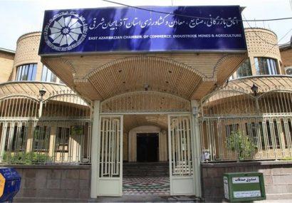 دومین نشست خبری هیئت نظارت بر نهمین دوره انتخابات هیئت نمایندگان اتاق بازرگانی تبریز