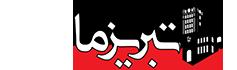 آژانس خبری تحلیلی تبریز ما
