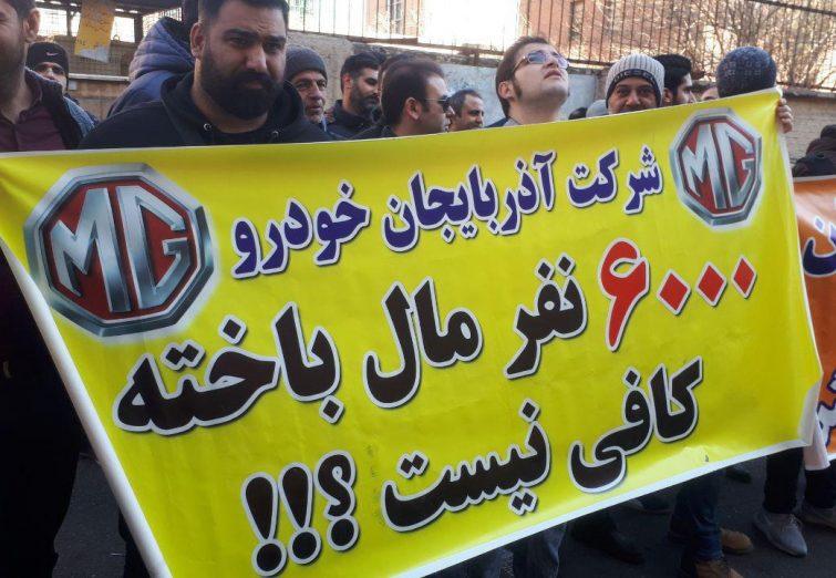 تجمع امروز مال باختگان صنعت خودرو آذربایجان (آذویکو) جلوی وزارت صنعت و معدن و تجارت در تبریز