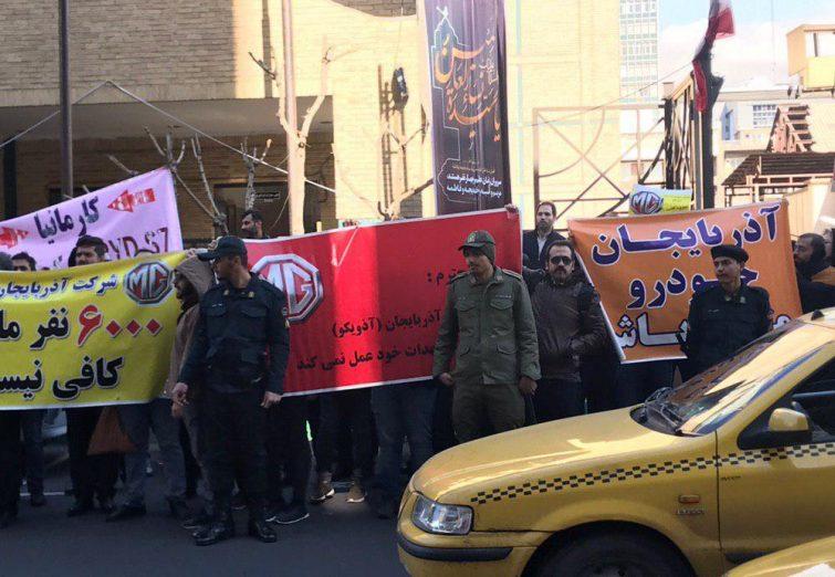 تجمع امروز مال باختگان صنعت خودرو آذربایجان (آذویکو) جلوی وزارت صنعت و معدن و تجارت در تهران