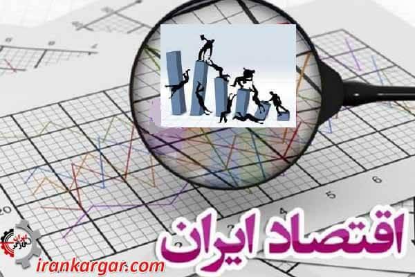 عصر یخبندان اقتصاد ایران / چه چیزی در سال ۹۸ در انتظار ماست؟
