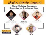 همایش توسعه دیجیتال مارکتینگ در تبریز برگزار می شود