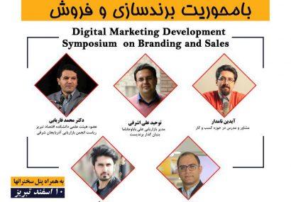 همایش توسعه دیجیتال مارکتینگ با محوریت برندسازی و فروش بر گزار می شود